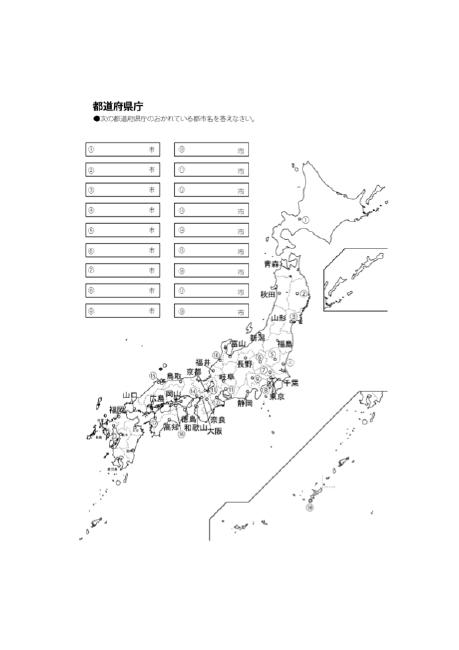 漢字 漢字テスト 4年生 : 日本地図暗記プリント ー無料 ...