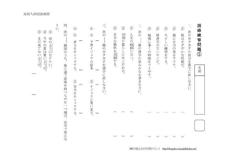 漢字 2年の漢字 : 漢字・言語事項・文法問題 ー ...
