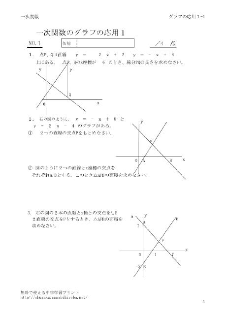 一次関数のグラフの利用 ー ...