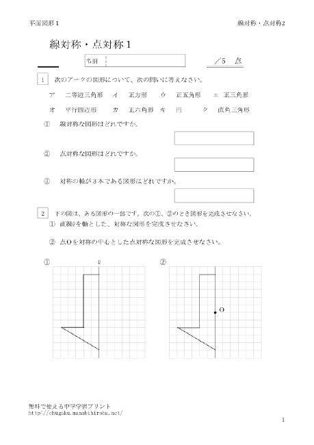 英語 中1 英語 練習問題 : 線対称と点対称 ー無料で ...