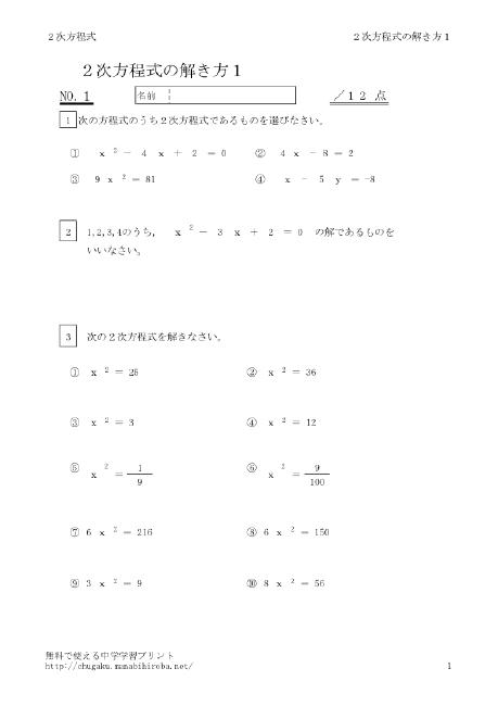 プリント 無料 数学プリント : ... 無料で使える中学学習プリント