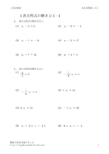 中学 中学1年数学 練習問題 : 1次方程式の解き方(1)