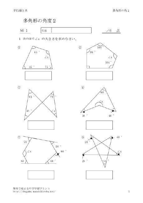 英語 中1 英語 練習問題 : 多角形の角 ー無料で使える ...